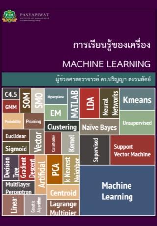 หน้าปก-machine-learning-ookbee