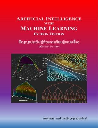 หน้าปก-ปัญญาประดิษฐ์ด้วยการเรียนรู้ของเครื่อง-ฉบับภาษา-python-ookbee