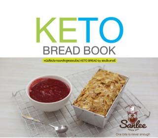 หน้าปก-keto-bread-book-ookbee