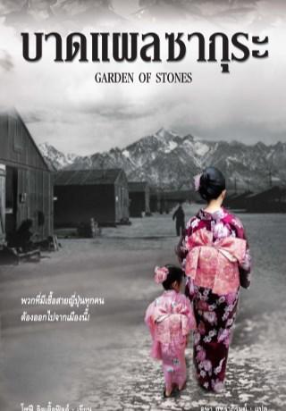 หน้าปก-บาดแผลซากุระ-garden-of-stones-ookbee