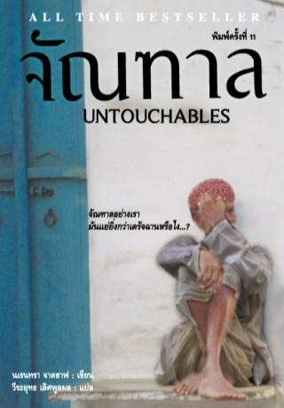 หน้าปก-จัณฑาล-untouchables-ookbee