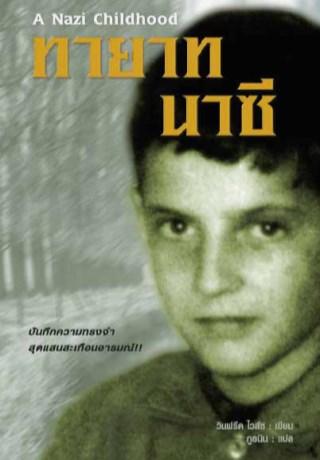 หน้าปก-ทายาทนาซี-nazi-childhood-ookbee