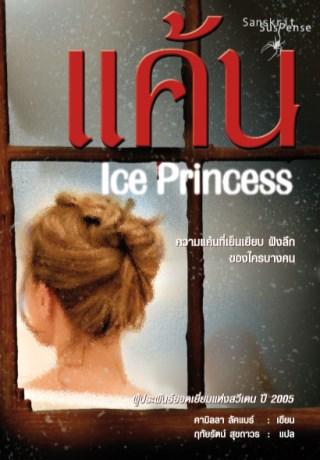 หน้าปก-แค้น-ice-princess-ookbee