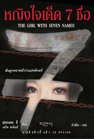 หน้าปก-หญิงใจเด็ด-7-ชื่อ-the-girl-with-seven-names-ookbee