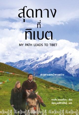 หน้าปก-สุดทางที่ทิเบต-my-path-leads-to-tibet-ookbee