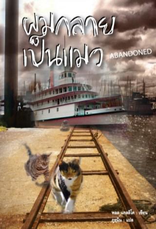 หน้าปก-ผมกลายเป็นแมว-abandoned-ookbee