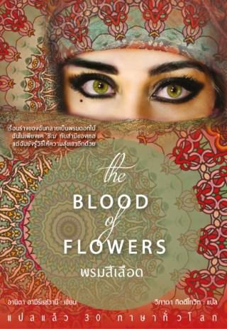 หน้าปก-พรมสีเลือด-the-blood-of-flowers-ookbee