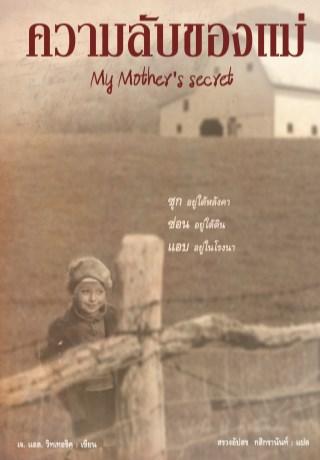 หน้าปก-ความลับของแม่-my-mothers-secret-ookbee