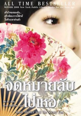 หน้าปก-จดหมายลับไป่เหอ-snow-flower-and-the-secret-fan-ookbee