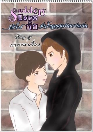 หน้าปก-sudden-love-เสิร์ฟรักมัดใจคุณแฟนกะทันหัน-ookbee