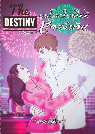 หน้าปก-the-destiny-บนโลกใบนี้ไม่มีเรื่องบังเอิญ-ookbee