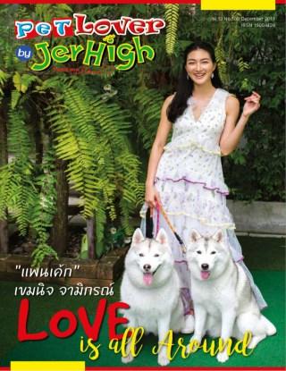 หน้าปก-pet-lover-by-jerhigh-no108-ookbee
