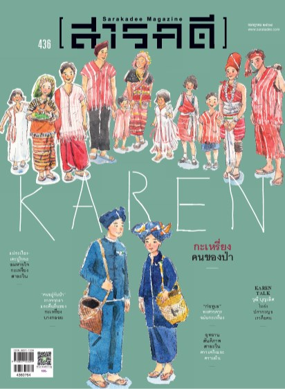หน้าปก-สารคดี-สารคดี-436-กรกฎาคม-2564-กะเหรี่ยง-คนของป่า-karen-ookbee