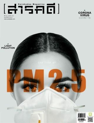 สารคดี-420-กุมภาพันธ์-2563-หน้าปก-ookbee