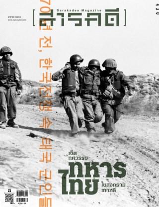 สารคดี-สารคดี-430-มกราคม-2564-เจ็ดทศวรรษทหารไทยในสงครามเกาหลี-หน้าปก-ookbee