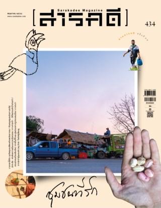 สารคดี-สารคดี-ฉบับ-434-พฤษภาคม-2564-หน้าปก-ookbee