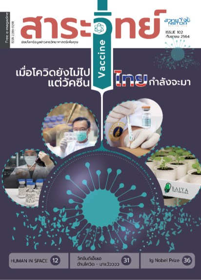 หน้าปก-นิตยสารสาระวิทย์-นิตยสารสาระวิทย์-ฉบับที่-102-เดือนกันยายน-พศ-2564-ookbee