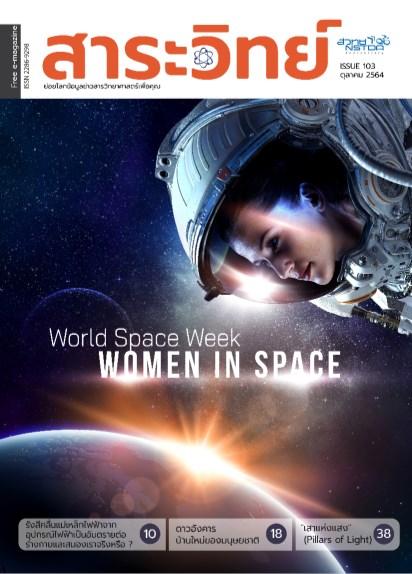 หน้าปก-นิตยสารสาระวิทย์-นิตยสารสาระวิทย์-ฉบับที่-103-ตุลาคม-2564-ookbee