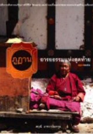 หน้าปก-ภูฏาน-อารยธรรมแห่งสุดท้าย-ookbee