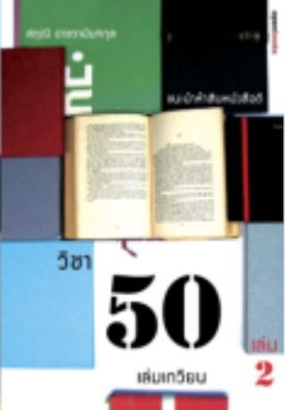 หน้าปก-วิชาห้าสิบเล่มเกวียน-2-ookbee
