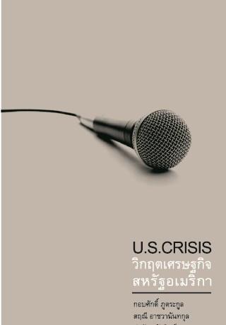 หน้าปก-uscrisis-วิกฤตเศรษฐกิจสหรัฐอเมริกา-ookbee