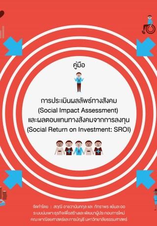หน้าปก-คู่มือการประเมินผลลัพธ์ทางสังคมและผลตอบแทนทางสังคมจากการลงทุน-ookbee