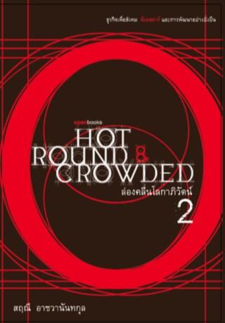 หน้าปก-ล่องคลื่นโลกาภิวัตน์-2-hot-round-crowded-ookbee