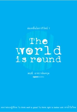 หน้าปก-ล่องคลื่นโลกาภิวัตน์-1-the-world-is-round-ookbee