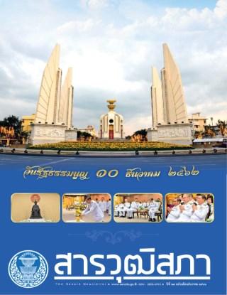 หน้าปก-สารวุฒิสภา-สารวุฒิสภา-ปีที่-27-ฉบับเดือนธันวาคม-2562-ookbee