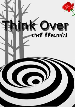 หน้าปก-think-over-บางทีก็คิดมากไป-ookbee