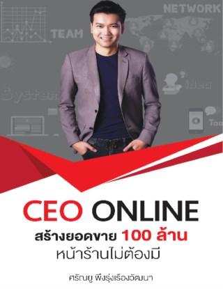 ceo-online-สร้างยอดขาย-100-ล้าน-หน้าร้านไม่ต้องมี-หน้าปก-ookbee