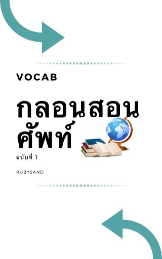 หน้าปก-vocab-กลอนสอนศัพท์-ฉบับที่-1-ookbee
