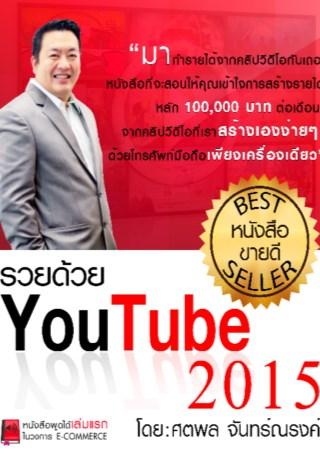 หน้าปก-รวยด้วย-youtube-2015-ฉบับอัปเดท-ookbee