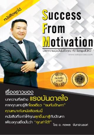 หน้าปก-success-from-motivation-ปลุกความมุ่งมั่นในตัวคุณ-ookbee