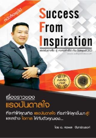 หน้าปก-success-from-inspiration-แรงบันดาลใจ-สู่-ความสำเร็จ-ookbee