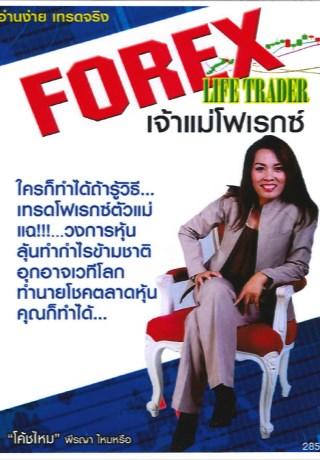 หน้าปก-forex-life-trader-ookbee