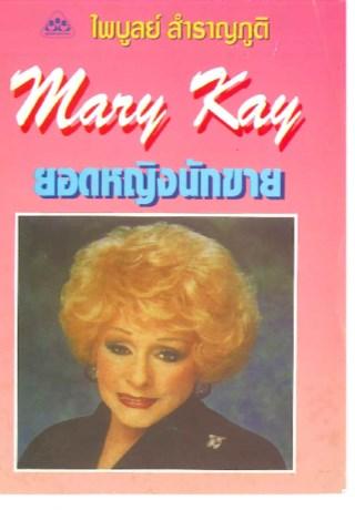 หน้าปก-mary-kay-ยอดหญิงนักขาย-ookbee