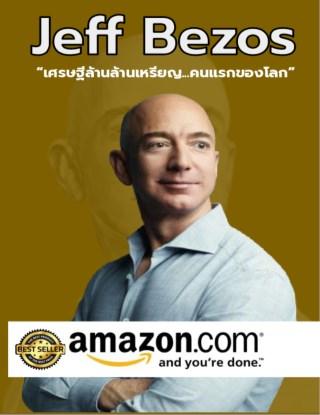 Jeff-Bezos---เศรษฐีล้านล้านเหรียญ-คนแรกของโลก-หน้าปก-ookbee