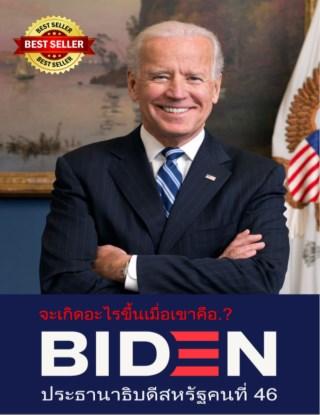 joe-biden-ประธานาธิบดีสหรัฐคนที่-46-หน้าปก-ookbee