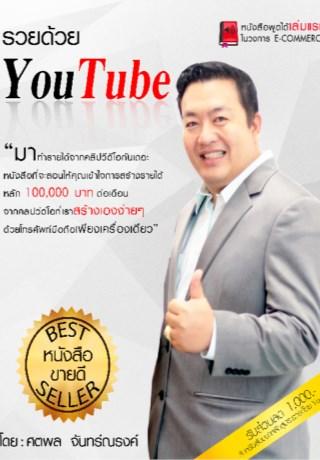 หน้าปก-รวยด้วย-youtube-ookbee