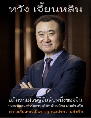 หวัง-เจี้ยนหลิน-อภิมหาเศรษฐีอันดับหนึ่งของจีน-หน้าปก-ookbee