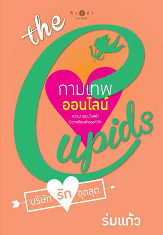 หน้าปก-the-cupids-บริษัทรักอุตลุด-กามเทพออนไลน์epub-ookbee
