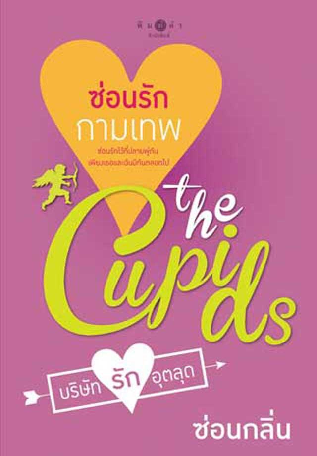 the-cupids-บริษัทรักอุตลุด-ซ่อนรักกามเทพepub-หน้าปก-ookbee