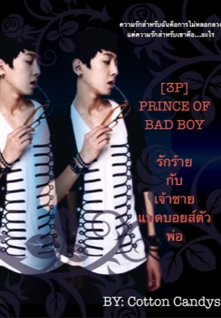 หน้าปก-3p-prince-of-bad-boy-รักร้ายกับเจ้าชายแบดบอยส์ตัวพ่อ-ookbee