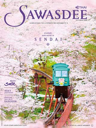 หน้าปก-sawasdee-october-2019-ookbee