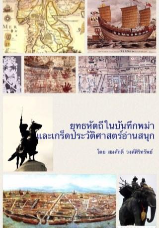 หน้าปก-ยุทธหัตถีในบันทึกพม่า-และเกร็ดประวัติศาสตร์อ่านสนุก-ookbee