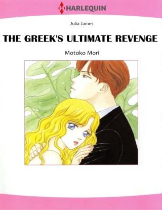 หน้าปก-the-greeks-ultimate-revenge-ookbee