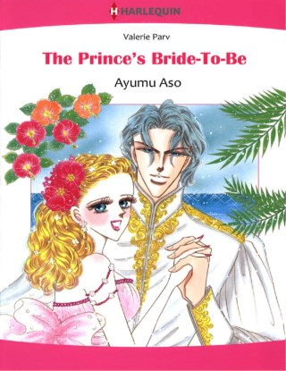 หน้าปก-the-princes-bride-to-be-ookbee