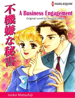 หน้าปก-a-business-engagement-ookbee