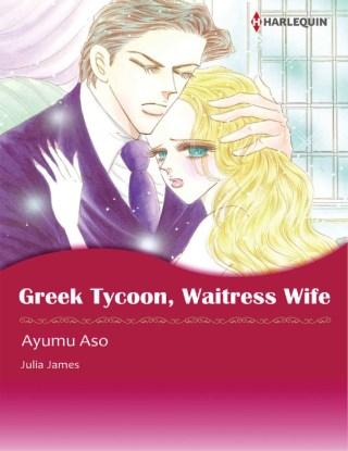 หน้าปก-greek-tycoon-waitress-wife-ookbee